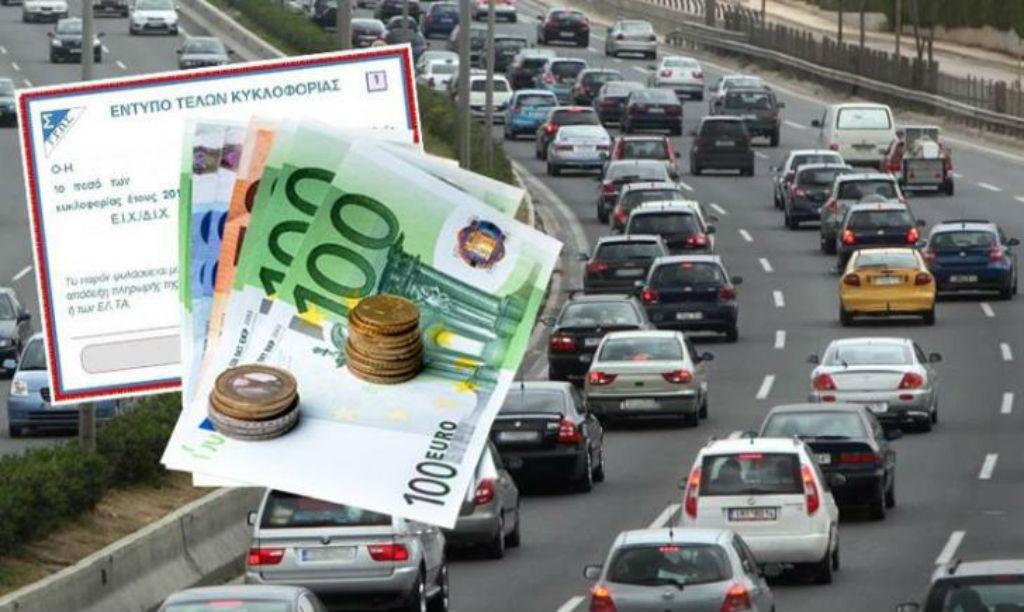 Η τελική απόφαση του Υπουργείου Οικονομικών για τα τέλη κυκλοφορίας