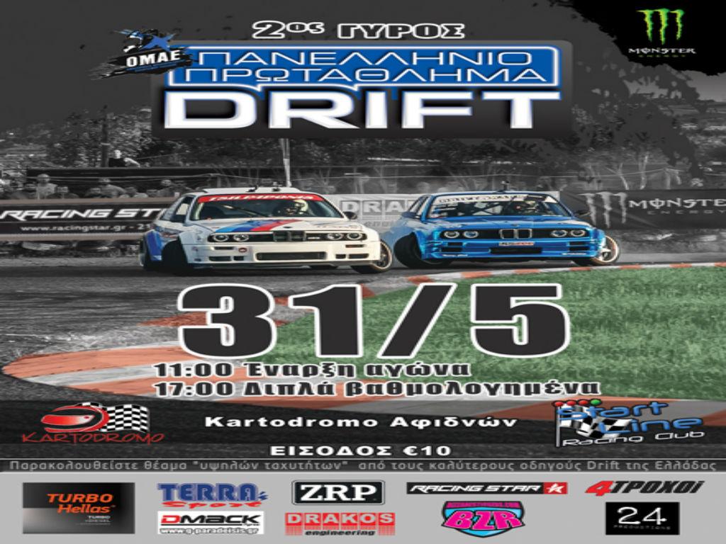 Οι συμμετοχές του αγώνα Drift Αφιδνών