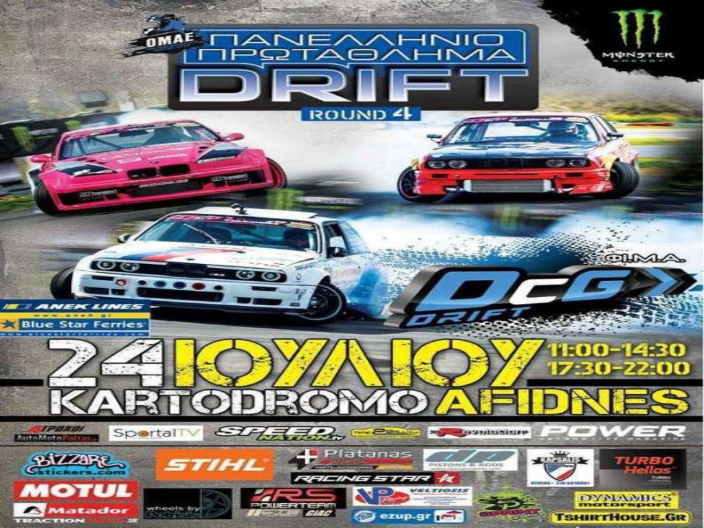 rally drift afidnes 1