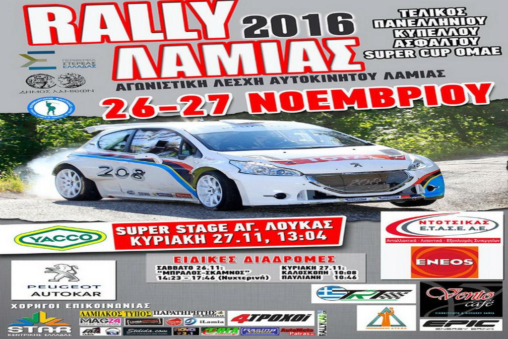 rally-lamias-2016-4