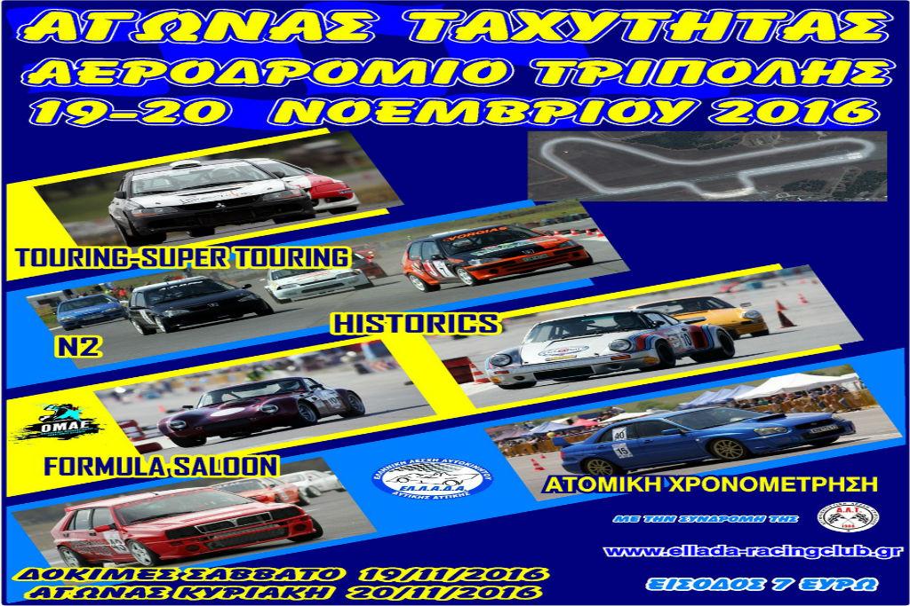 rally-taxytitias-tripolis-1