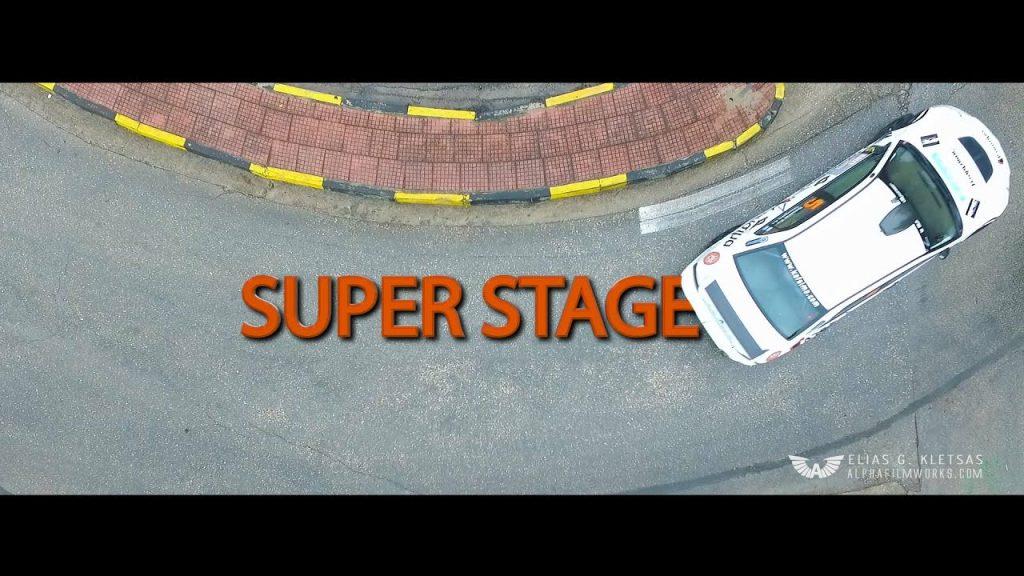 Video: Rally Λαμίας 2016