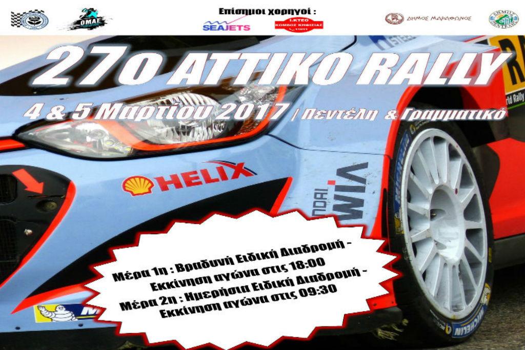 Οι συμμετοχές του 27ου Αττικού Rally