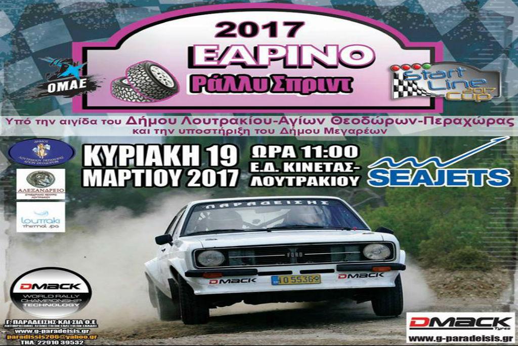 Οι συμμετοχές του Εαρινού Rally Sprint 2017