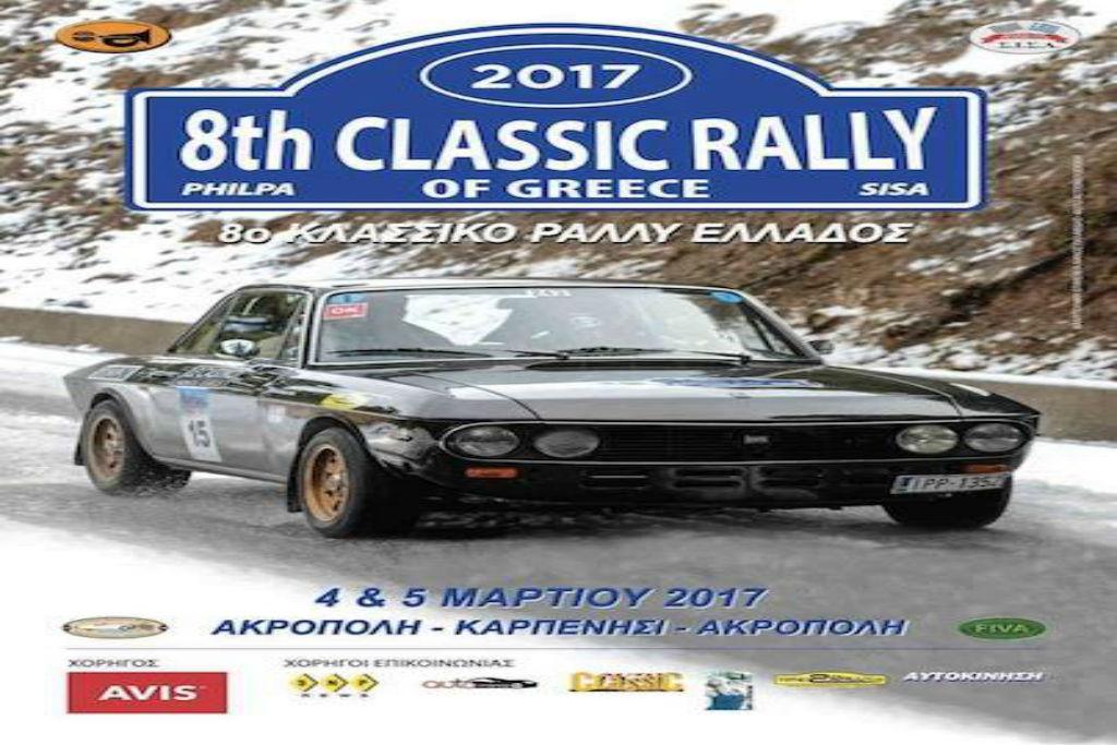 Οι συμμετοχές του 8ου Κλασσικού Rally Ελλάδας