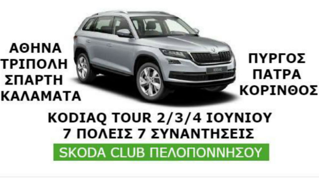 Το πρόγραμμα της μεγαλύτερης συνάντησης του Skoda Club Peloponnhsou