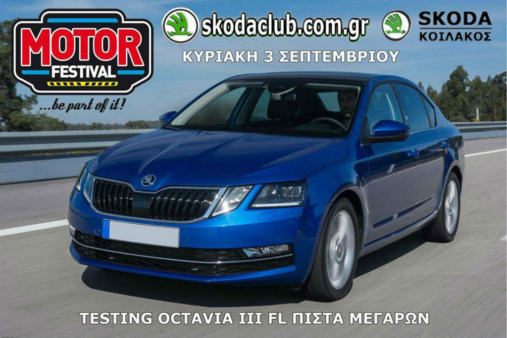 Το Skoda Club Πελοποννήσου στο 8ο Motor Festival