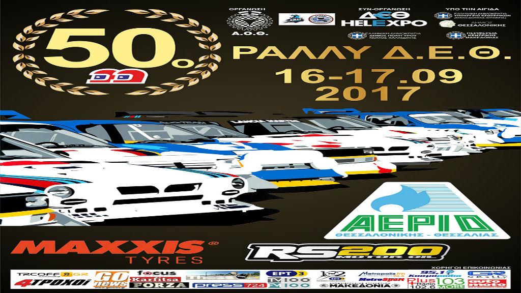 Οι συμμετοχές του 50ου Rally Δ.Ε.Θ.