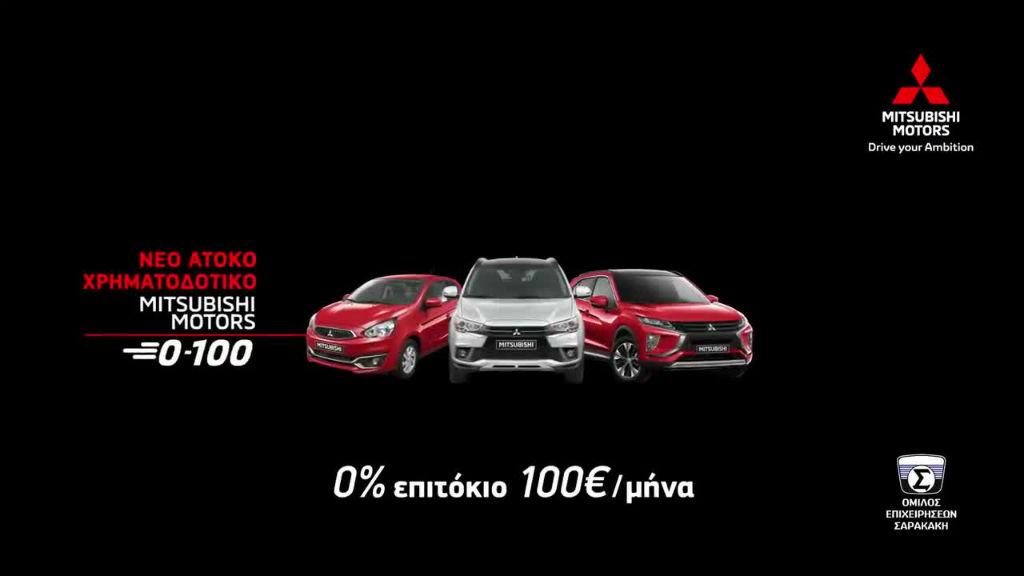 Νέο Mitsubishi από 100€ το μήνα