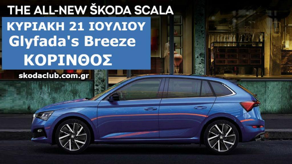 Το summer event 2019 του Skoda Club Peloponnhsou