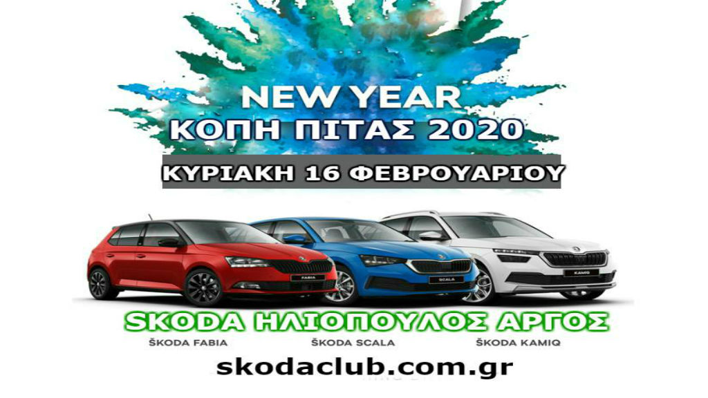 Skoda Club: Το πρώτο μεγάλο event του 2020