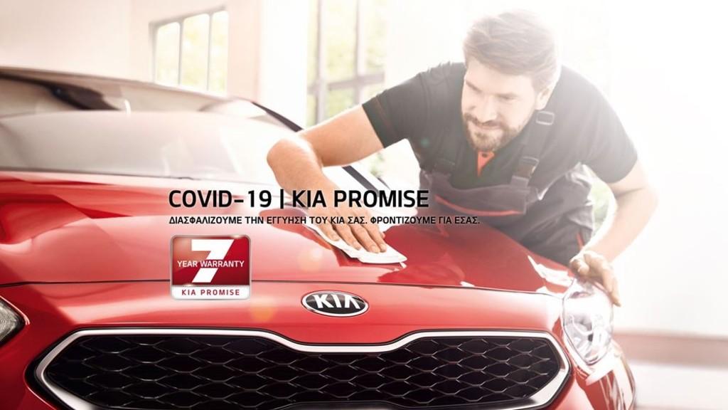 Η Kia επεκτείνει το πρόγραμμα εγγύησης