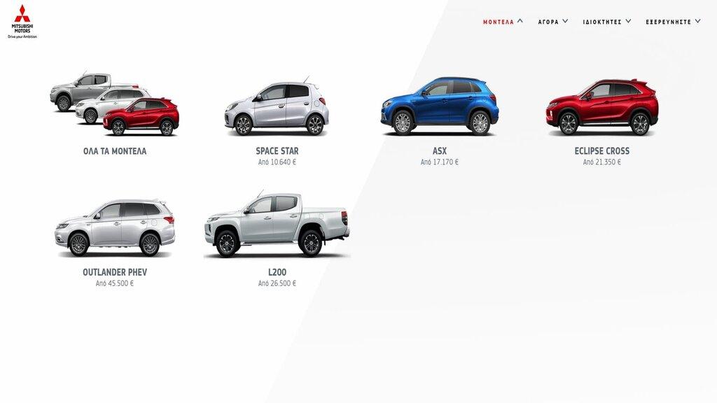 Αγορά αυτοκινήτου online από τη Mitsubishi