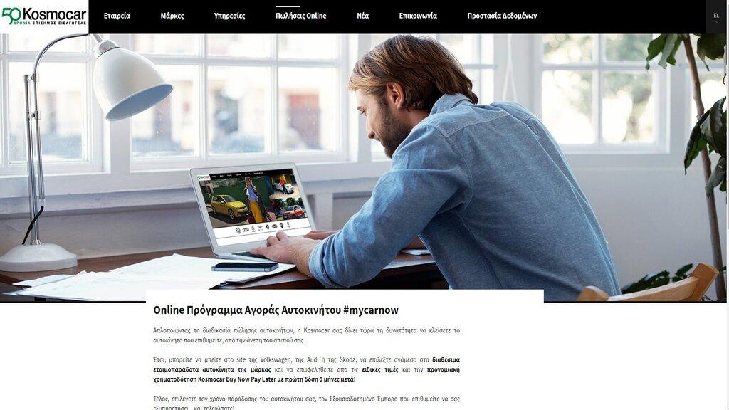 H νέα ψηφιακή υπηρεσία αγοράς αυτοκινήτου της Kosmocar