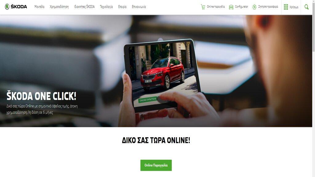 """Νέο online πρόγραμμα """"One Click"""" από τη Skoda"""